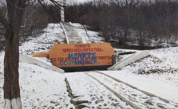 В Молдове вандалы вновь осквернили памятник героям Великой Отечественной