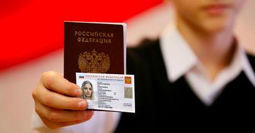 Паспорт России 2