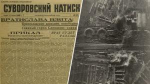 Братислава- 75 лет Победы