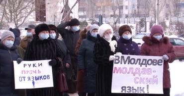 Новые протесты в районах Молдовы против запрета русского языка Конституционным судом