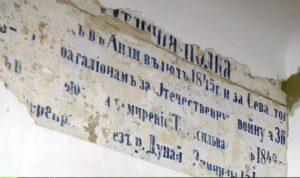 Российские военные нашли в Тирасполе фреску «За усмирение Трансильвании»