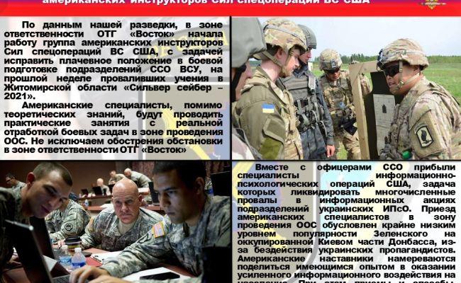 Инструкторы США применят на Донбассе отработанные в Ираке приемы информвойны