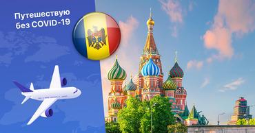 С 1 сентября изменятся правила въезда в Россию для граждан Молдовы