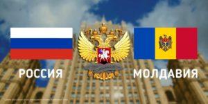 Россия и Молдова