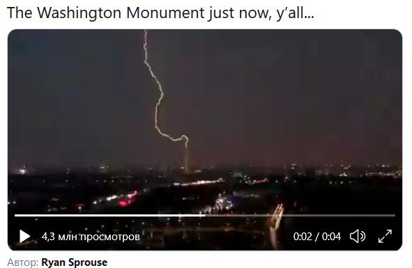 Небо угрожает США: молнии поражают монумент Вашингтону и разрывают самый большой флаг США