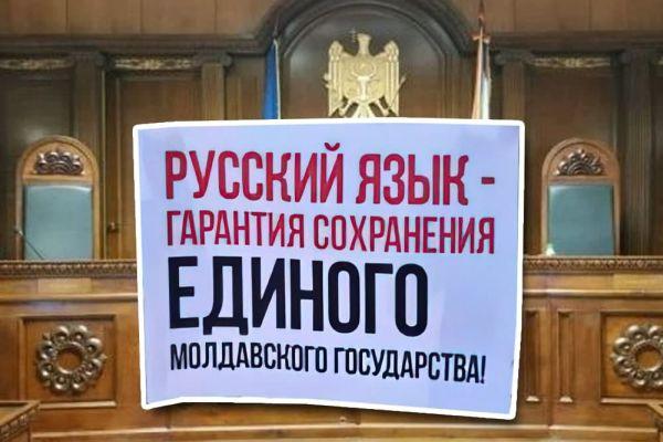 Решение Конституционного суда о статусе русского языка раскололо молдавское общество