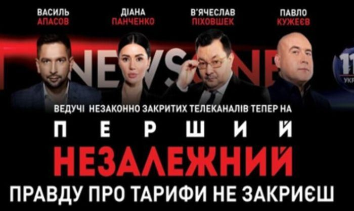 Ожесточённая борьба со свободой слова на Украине переходит в новую стадию