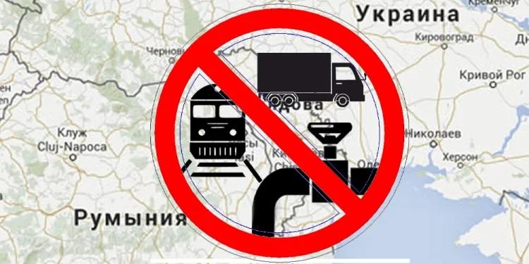 Молдова теряет свой транзитный статус?