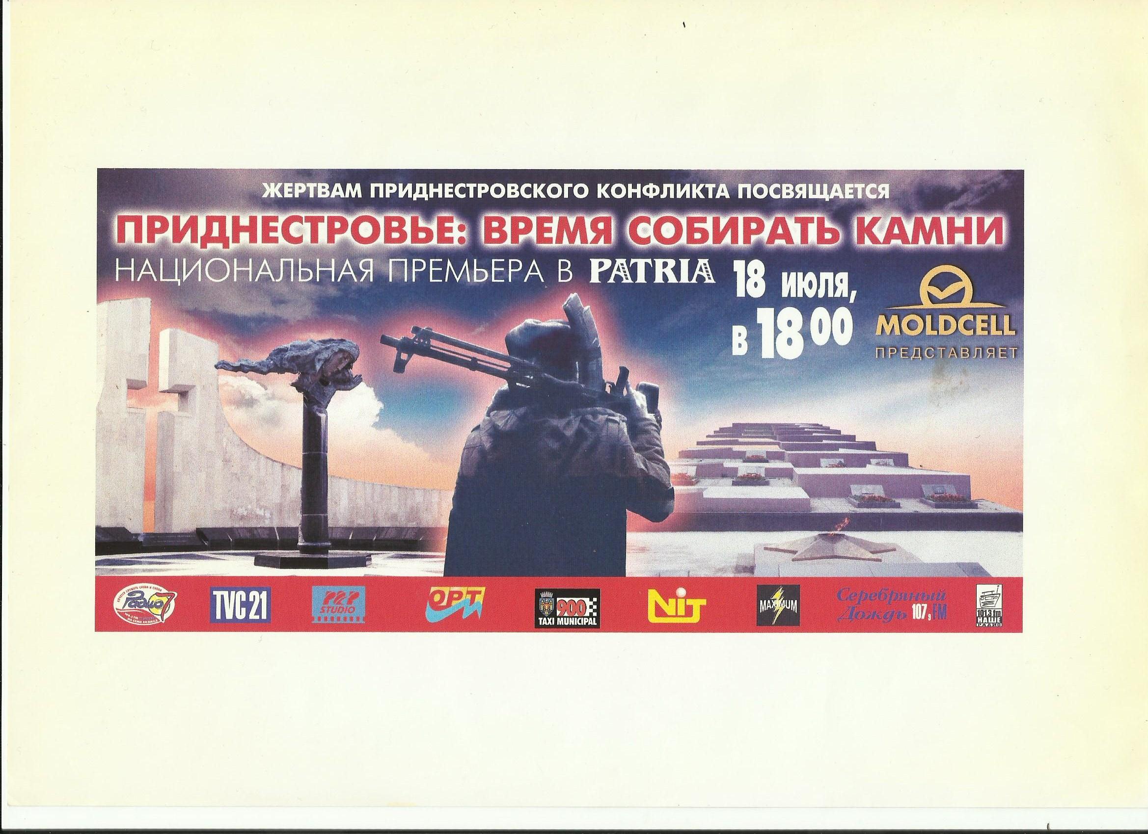 Приднестровье-фильм