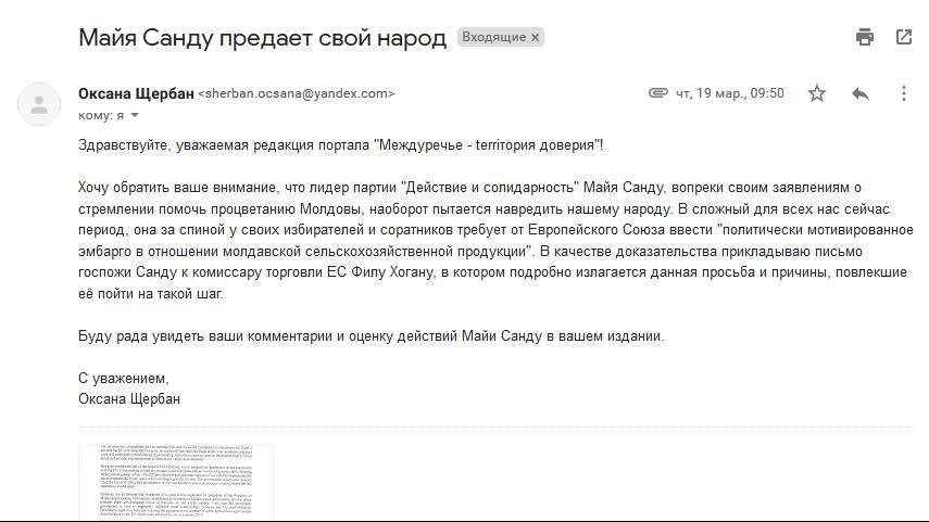 Кому  была выгодна  информационная провокация с так называемым «письмом Майи Санду комиссару ЕС»?