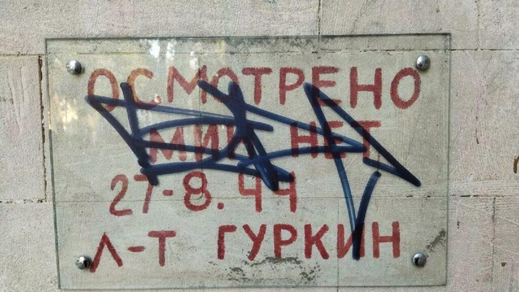 Снова вандалы: на этот раз пострадала надпись времен ВОВ в Кишиневе